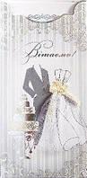 Упаковка поздравительных открыток ручной работы - С Днем Свадьбы №Р1007 - 5шт