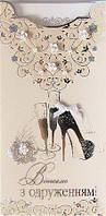 Упаковка поздравительных открыток ручной работы - С Днем Свадьбы №Р1008 - 5шт