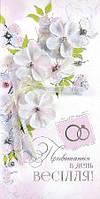 Упаковка поздравительных открыток ручной работы - С Днем Свадьбы №Р1087 - 5шт