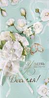 Упаковка поздравительных открыток ручной работы - С Днем Свадьбы №Р1086 - 5шт