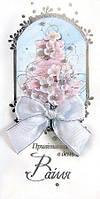 Упаковка поздравительных открыток ручной работы - У День Весілля №Р1066 - 5шт