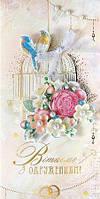 Упаковка поздравительных открыток ручной работы - У День Весілля №Р1075 - 5шт