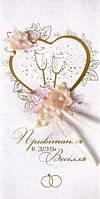 Упаковка поздравительных открыток ручной работы - У День Весілля №Р1077 - 5шт