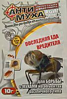 Інсектицид Антимуха Агіта. 10гр./Инсектицид Антимуха Агита.10гр.
