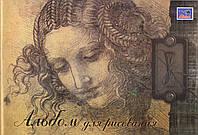 Альбом для рисования МИЦАР 40л