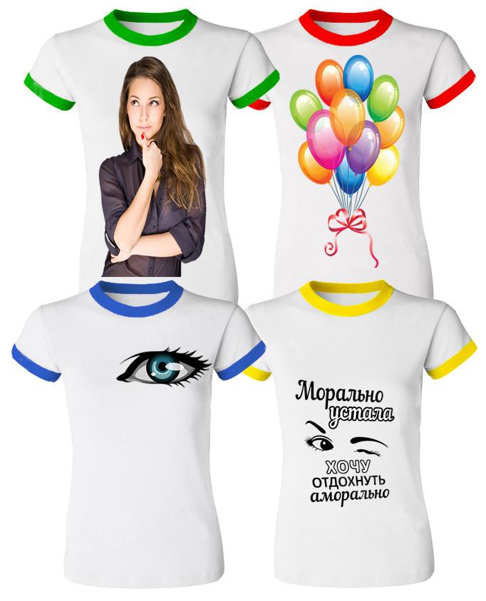 Футболка с Вашим дизайном, женская с цветной каймой