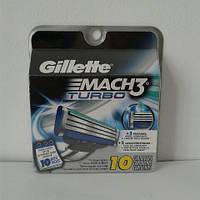 Кассеты мужские для бритья Gillette Mach3 Turbo 10 шт. ( Жиллет Мак 3 турбо оригинал производство США)