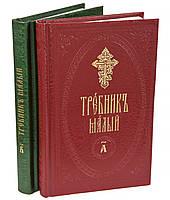 Требник малый на церковно-славянском языке (в 2-х томах), фото 1