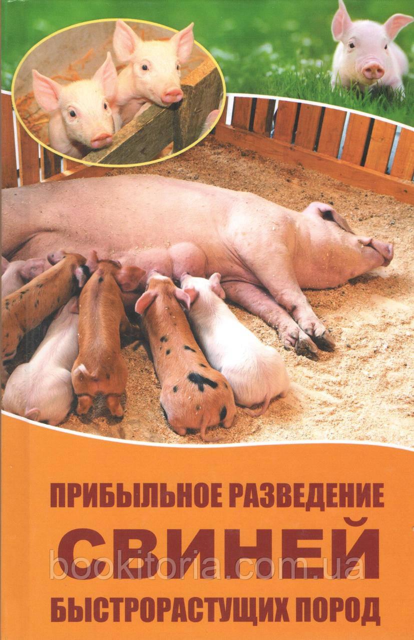 Куприянова А. Прибыльное разведение свиней быстрорастущих пород.