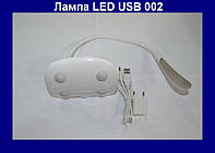 ЛАМПА LED USB 002, настольная лампа!Акция