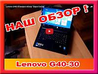 Новые Lenovo G40-30=4 ЯДРА 2,66GHz N3540/2/500/IN HD/Win 8.1 лиценз.