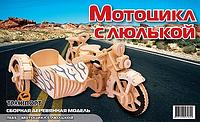 Деревянная сборная модель Мотоцикл с люлькой