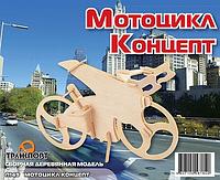 """Деревянная сборная модель """" Мотоцикл-концепт"""