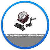 Аккумуляторные налобные фонари
