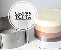 Cборка торта