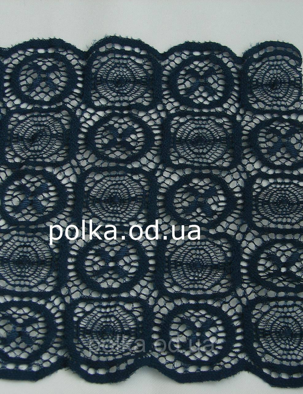 """Стрейчевое мереживо """"геометрія"""", ширина 16,5 см, колір темно синій"""
