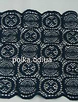 Стрейчевое кружево -010,ширина 16,5см,цвет темно синий