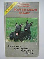Хохрин С.М., Рыженко В.И. Если вы завели собаку.