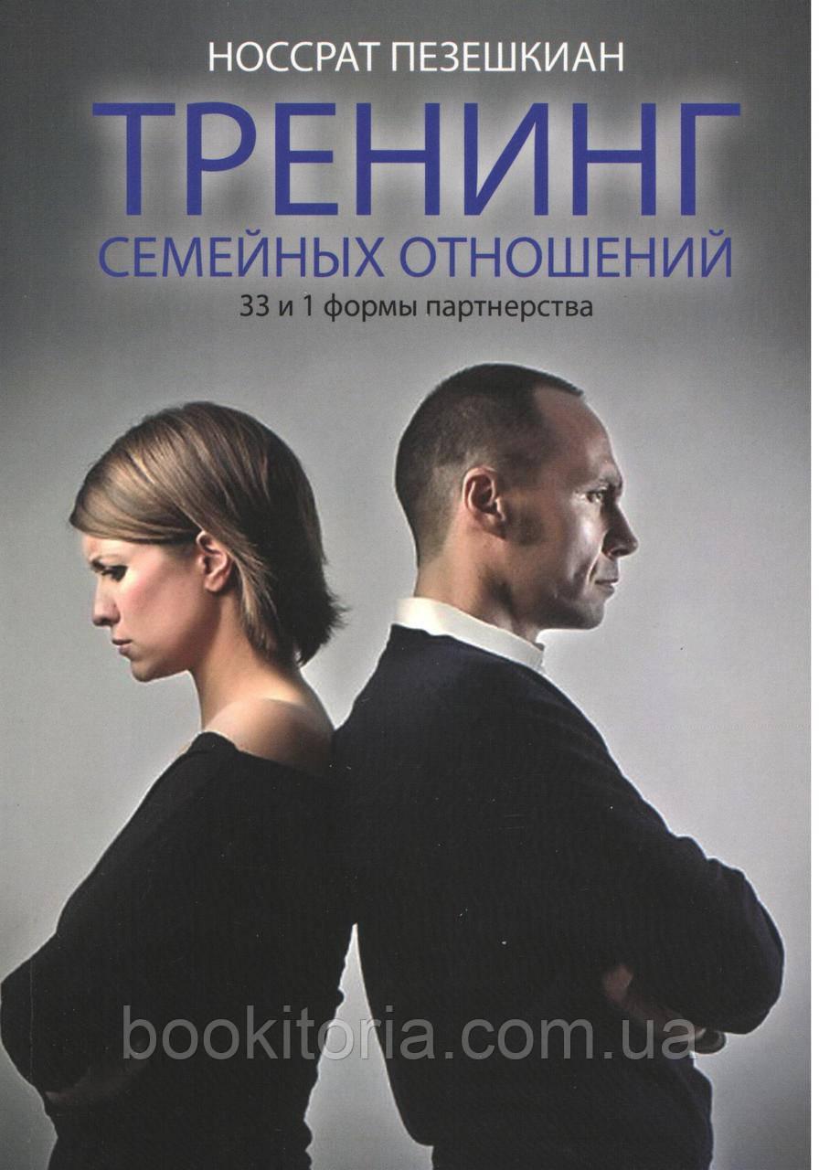 Пезешкиан Н. Тренинг семейных отношений.