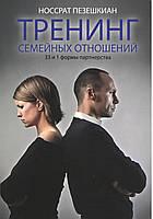 Пезешкиан Н. Тренинг семейных отношений., фото 1