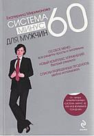 МИРИМАНОВА Минус 60 для мужчин
