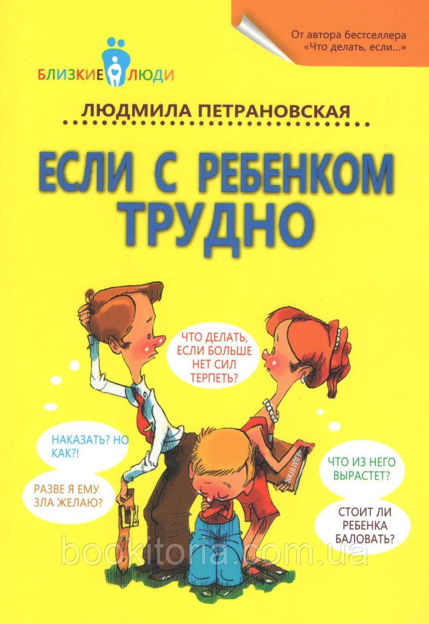 Петрановская Л. Если с ребёнком трудно.