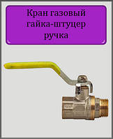 """Кран шаровый 1"""" ВН ручка Сантехмонтаж для газа"""