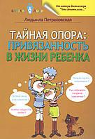 Петрановская Л. Тайная опора: Привязанность в жизни ребёнка.