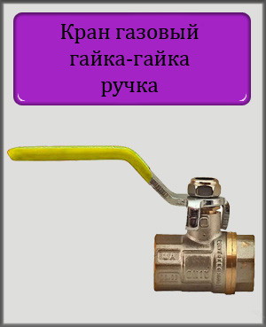 "Кран шаровый 3/4"" ВВ ручка Сантехмонтаж для газа"