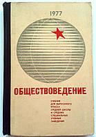 Обществоведение. Учебник для выпускного класса средней школы. 1977 год