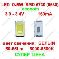 светодиод SMD 5730, 5630, 3200K, 6000К 55Lm 0.5Вт 200штук