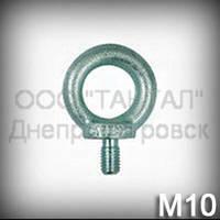 Рым-болт М10 оцинкованный DIN 580,ISO 3266, ГОСТ 4751-73