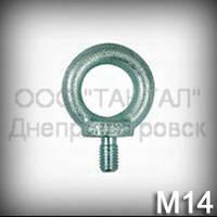 Рым-болт М14 оцинкованный DIN 580, ISO 3266, ГОСТ 4751-73