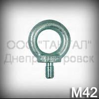 Рым-болт М42 оцинкованный DIN 580, ISO 3266, ГОСТ 4751-73
