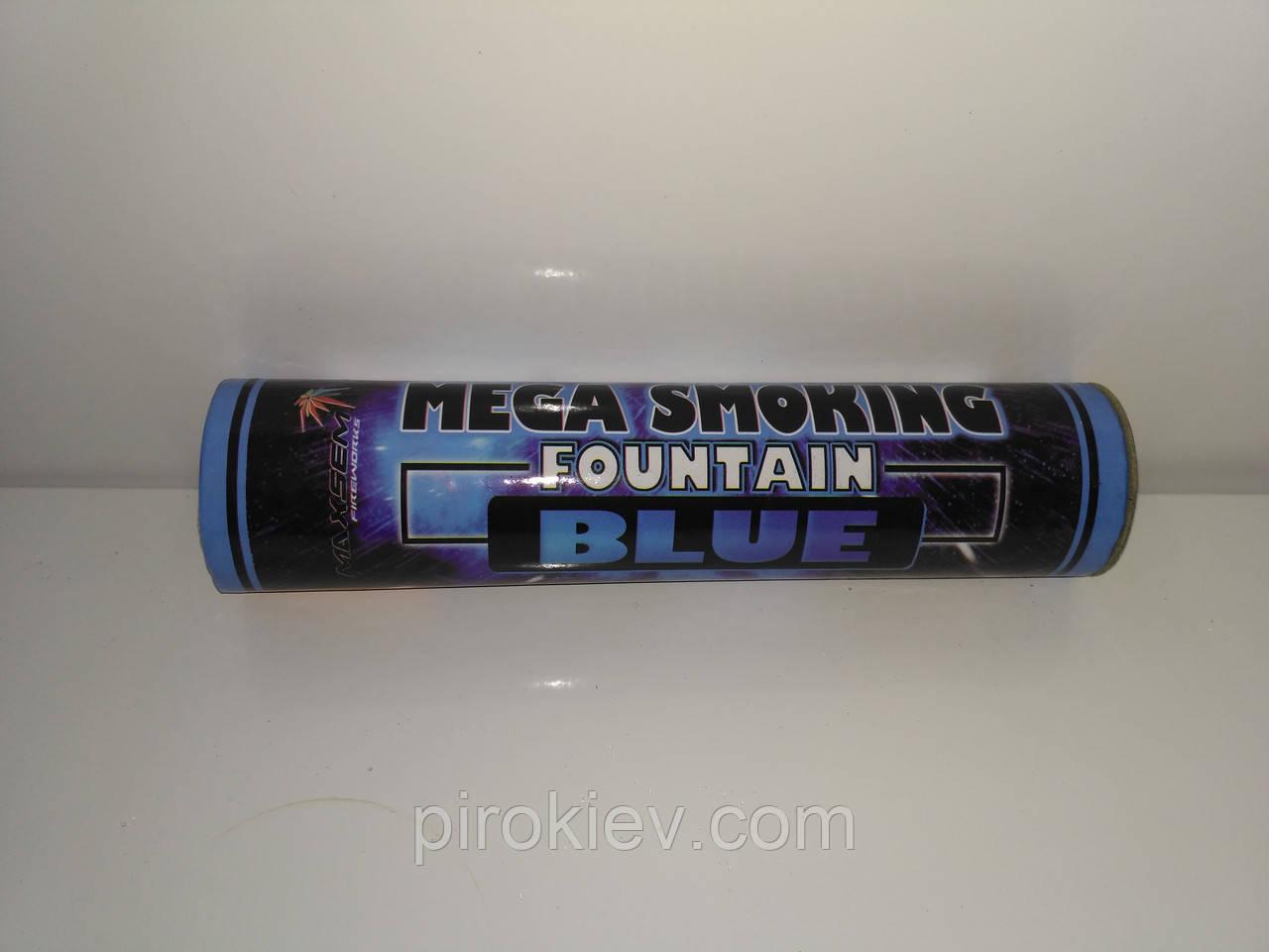 Большой двойной дым синего цвета MAXSEM MA0514
