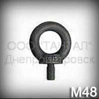 Рым-болт М48 DIN 580,  ISO 3266, ГОСТ 4751-73