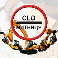 Растаможка спецтехники в Украине