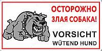 Наклейка табличка Осторожно Злая собака, Vorsicht wütend Hund 300 х 150мм