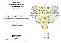 """Схема для вышивки на водорастворимом флизелине """"З Україною в сердці"""""""