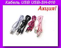 Кабель USB USB-SH-010, Кабель переходник!Акция