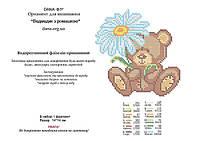 """Схема для вышивки на водорастворимом флизелине """"Ведмедик з ромашкою"""""""