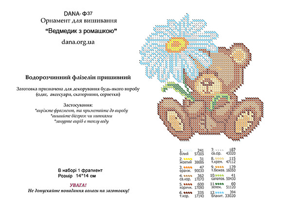 """""""Ведмедик з ромашкою"""""""
