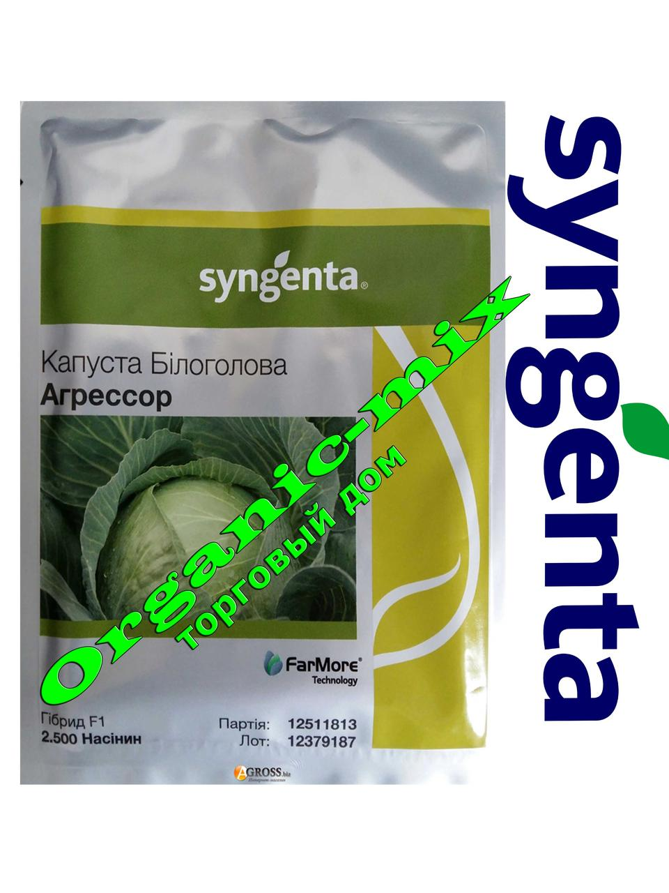 Капуста Агрессор / Agressor F 1 (farMore)  2500 семян Syngenta