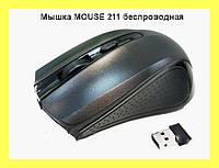 Мышка MOUSE 211 беспроводная!Акция