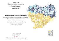 """Схема для вышивки на водорастворимом флизелине """"Люблю Украину"""""""