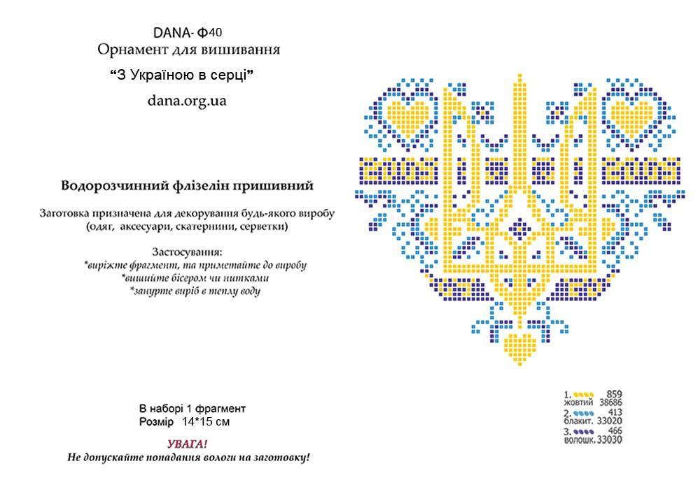З Україною в сердці