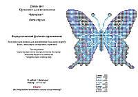 """Схема для вышивки на водорастворимом флизелине """"Бабочка"""""""