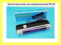 Детектор валют ультрафиолетовый DL-01!Акция