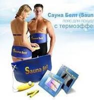 Пояс для похудения Sauna Belt (Cауна Белт) с эфектом сауны