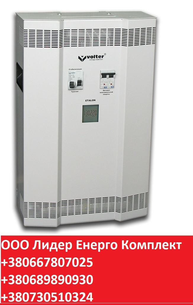 Однофазные стабилизаторы напряжения Volter-2000 - ООО Лидер Енерго Комплект  в Киеве